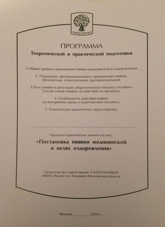 Сертификат по гирудотерапии
